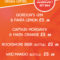 July drinks offers